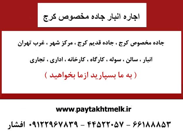 اجاره انبار سالن در تهرانسر