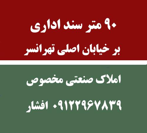 رهن کامل سند اداری بر خیابان اصلی تهرانسر 90 متر